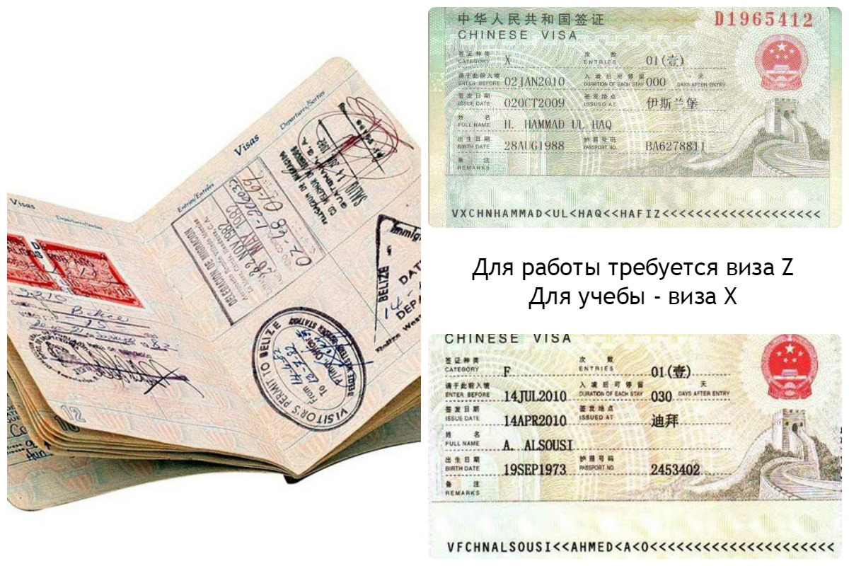 Как сделать визу в китай по прилету в