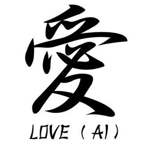 китайский иероглиф любовь фото