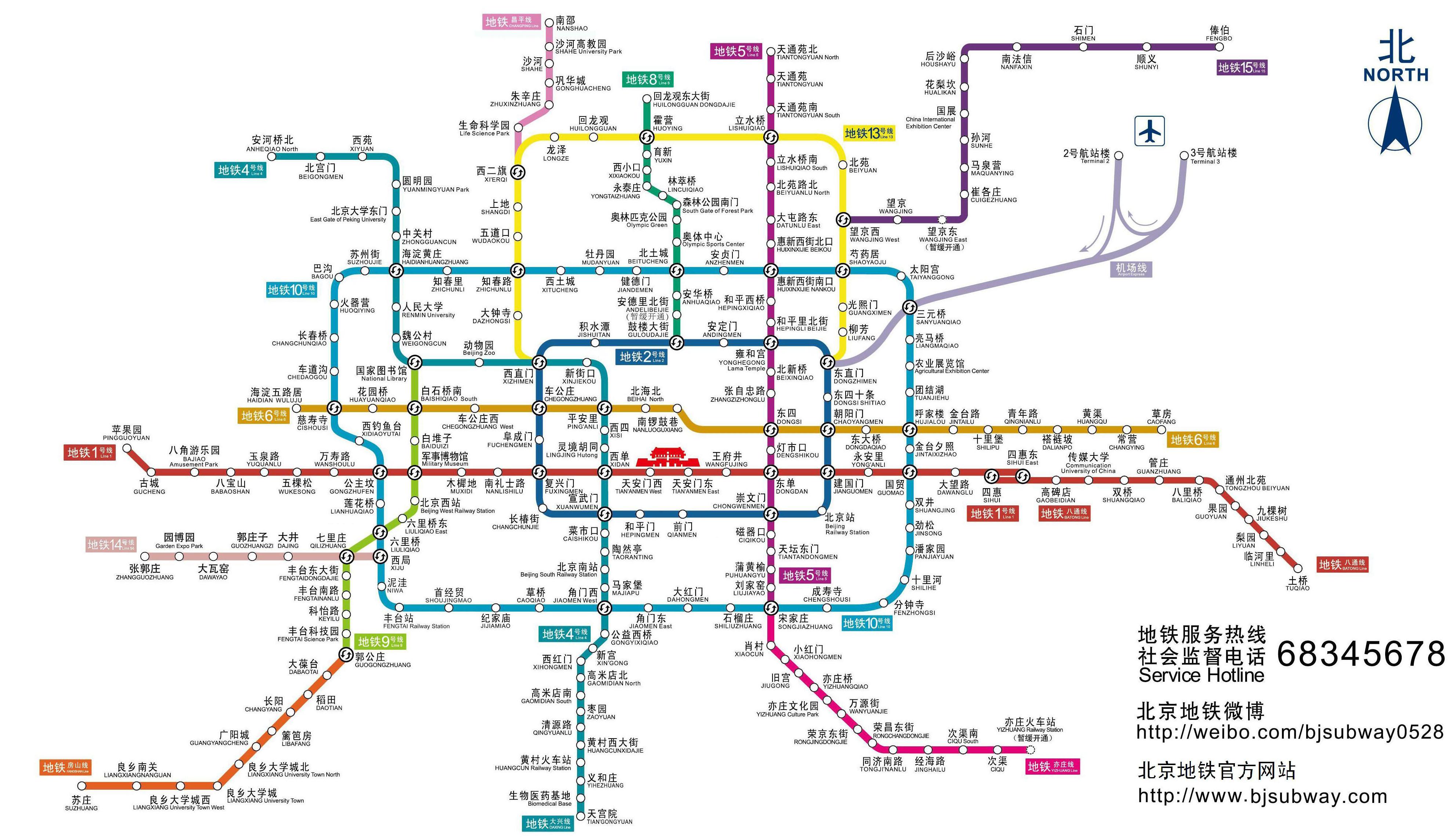 Karta Metro Pekin I Ee Opisanie Turizm V Kitae