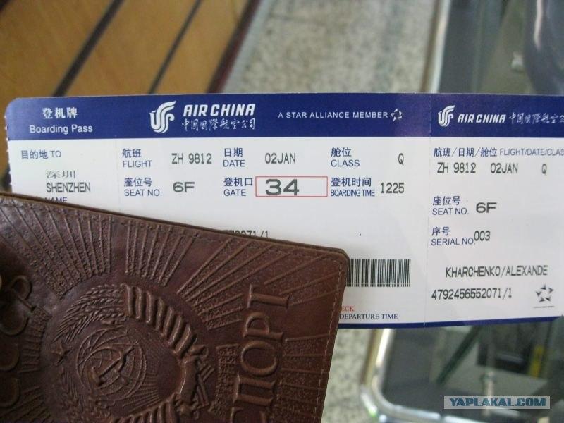 Билеты в китай самолет в какой день недели дешевле покупать билеты на самолет