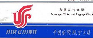 Сколько стоит авиабилет в Китай