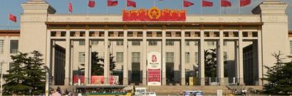 Национальный музей Китая в Пекине