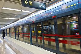 Сианьский метрополитен